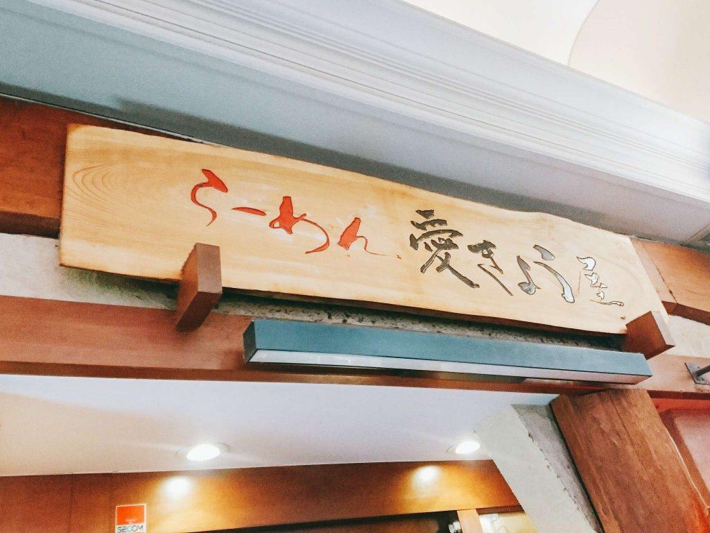 【梅田】ヘップファイブの隣にあるラーメン屋「愛きょう屋」がボリューム満点で美味い!2