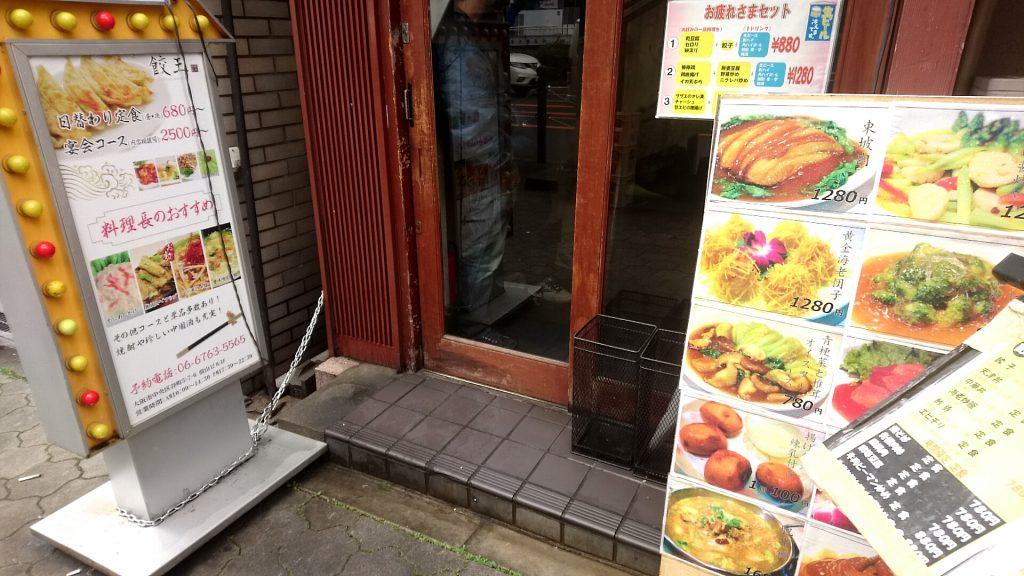 【谷町四丁目】厨房が丸見えオススメの中華料理屋餃王を食レポ谷町六丁目2