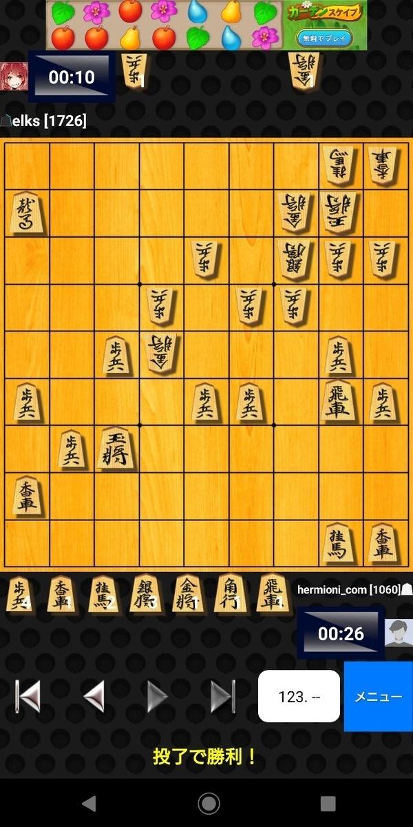将棋クエストの大会に参加した結果!【2分将棋大会】6