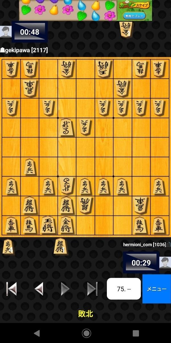 将棋クエストの大会に参加した結果!【2分将棋大会】7