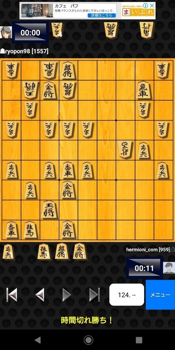 将棋クエストの大会に参加した結果!【2分将棋大会】11