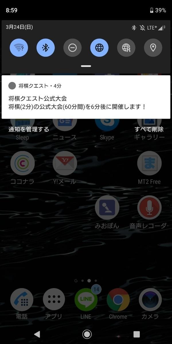 将棋クエストの大会に参加した結果!【2分将棋大会】16