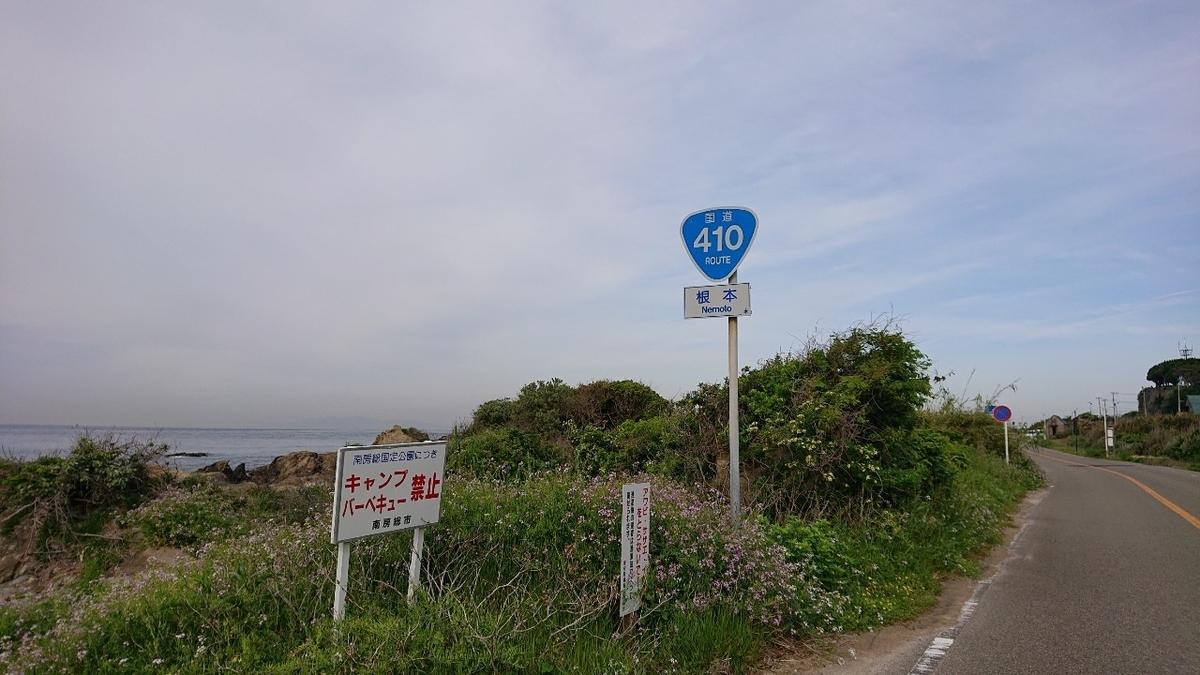 白浜・根本海岸8