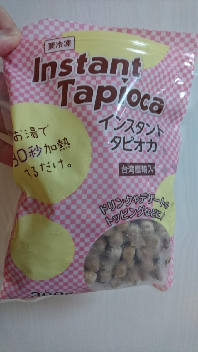 業務スーパーのタピオカ19