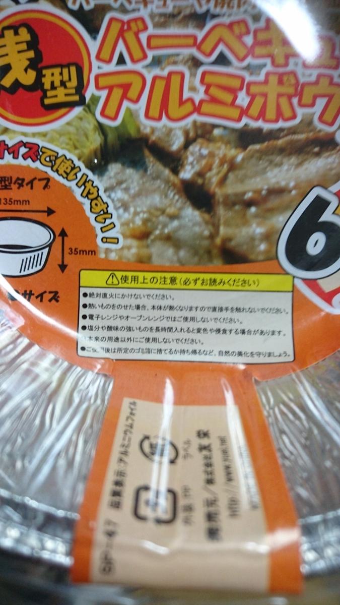 アヒージョのお皿は100均で買える
