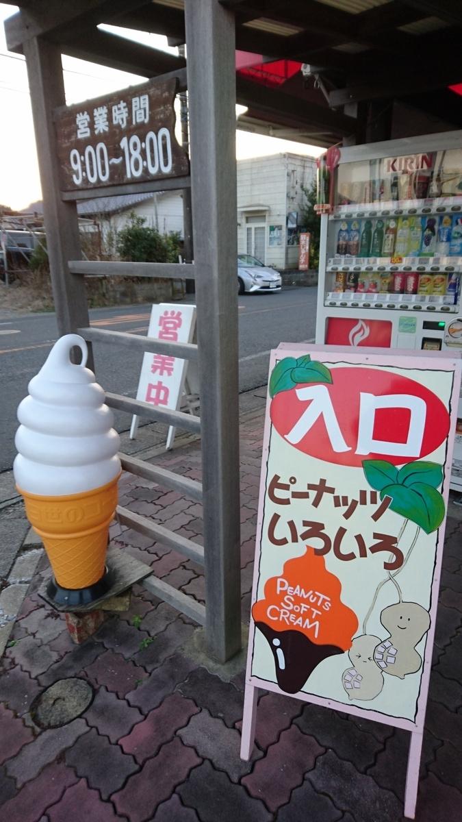 館山ピーナッツソフトクリーム