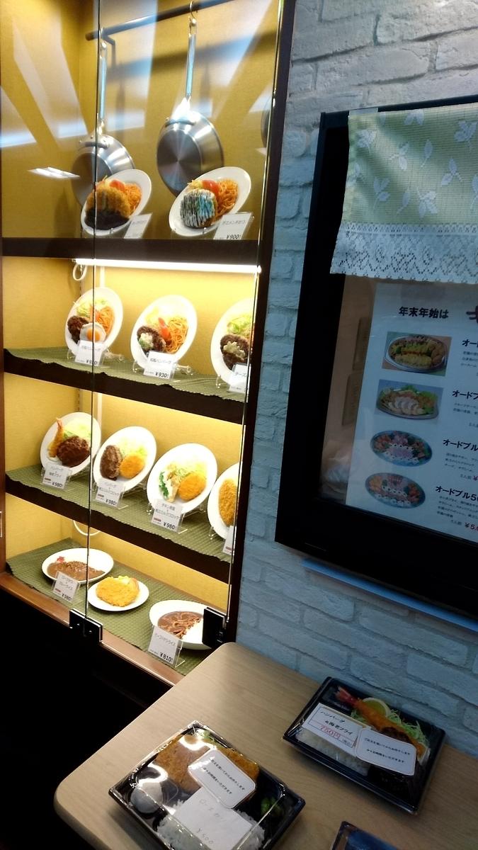 キッチンジローOBP店