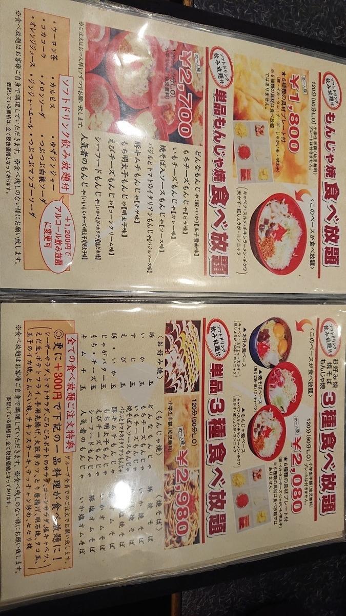 ぼて茶屋 IMP店9