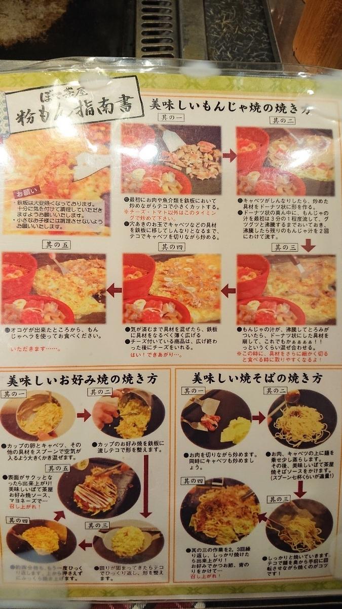 12ぼて茶屋 IMP店