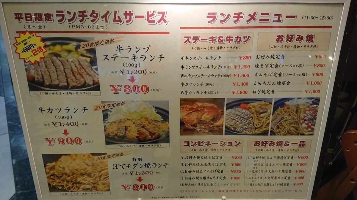17ぼて茶屋 IMP店