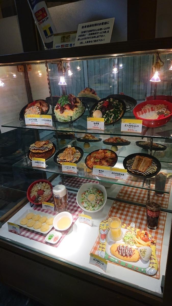 18ぼて茶屋 IMP店