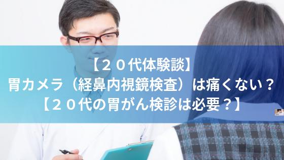 【20代体験談】胃カメラ(経鼻内視鏡検査)は痛くない?【20代胃がん検診は必要?確率は?】