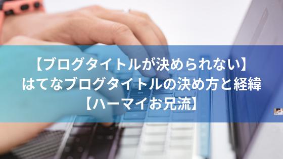 決め方 ブログ タイトル