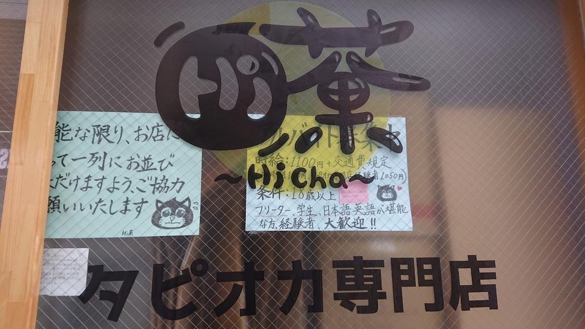 Hi-茶9