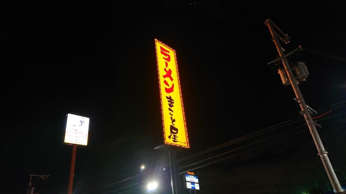 ラーメンまこと屋