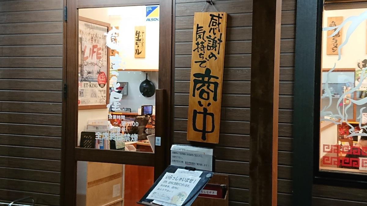 ラーメンまこと屋20