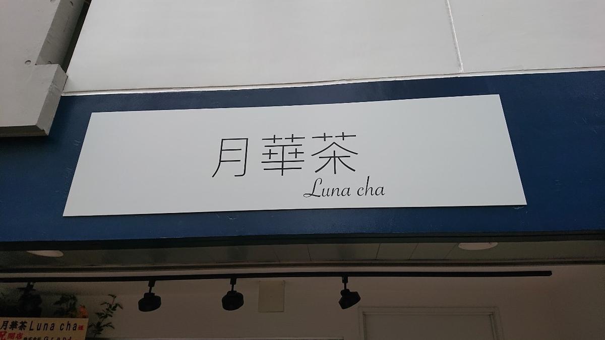 LUNA cha1