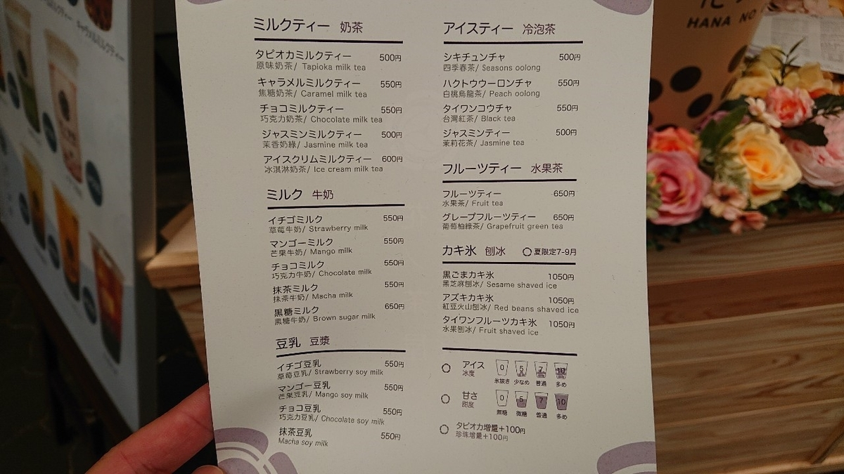 花ノ茶屋5