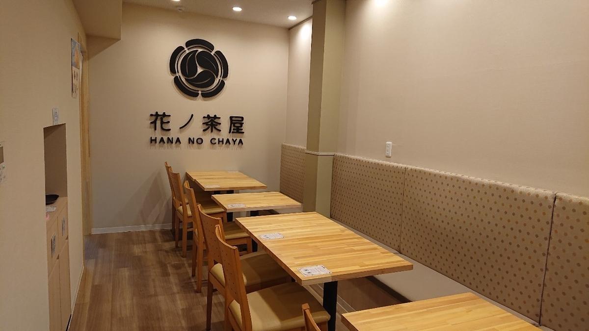 花ノ茶屋6