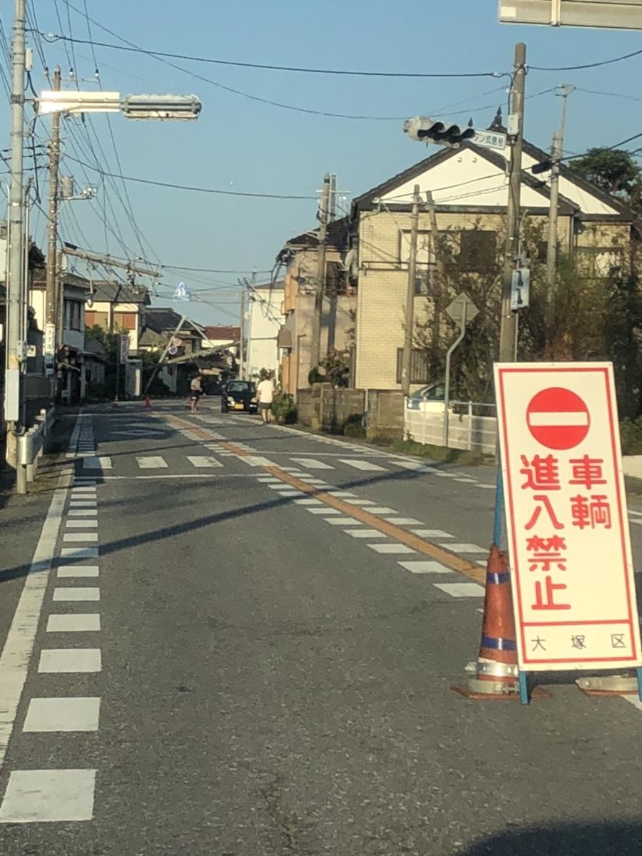 館山市通行止め