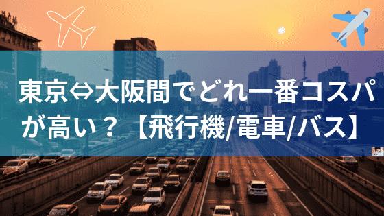 東京と大阪間で交通手段の一番コスパが高い方法