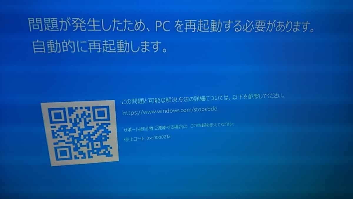 0xc000021aがWindows10で表示されたPCエラーコードの対処方法7つ検討2