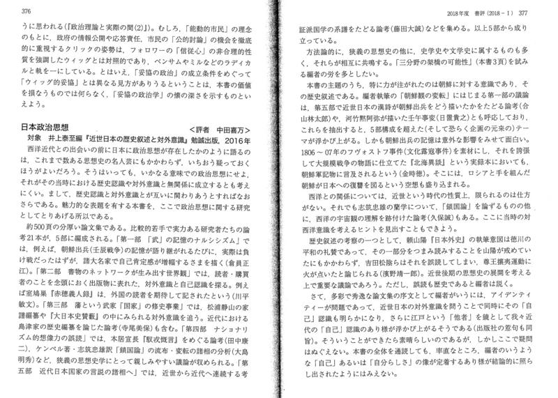 2018-07-24 - hermodの探査日誌