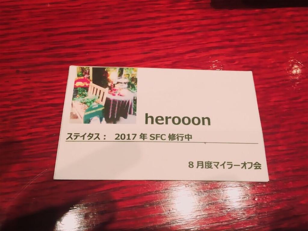 f:id:herosurf:20170822131342j:image