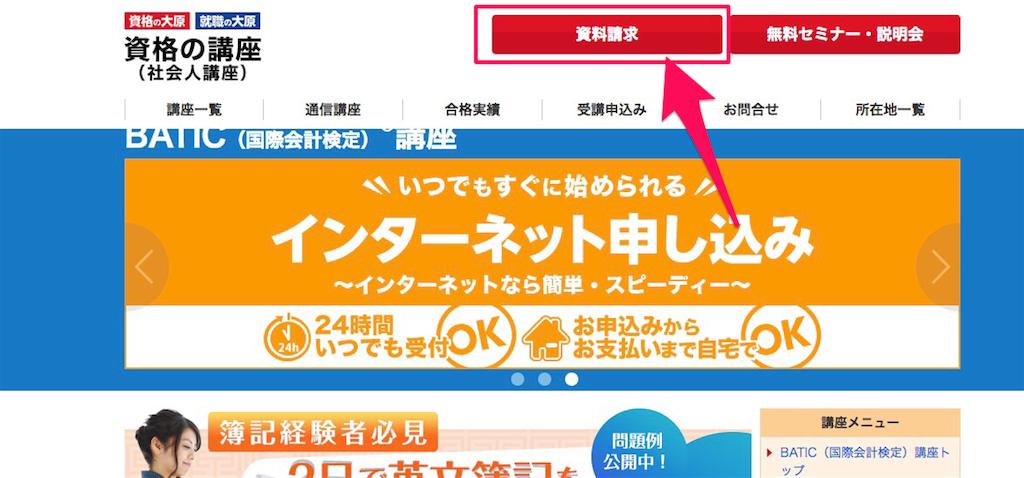 大原サイト資料請求ボタン