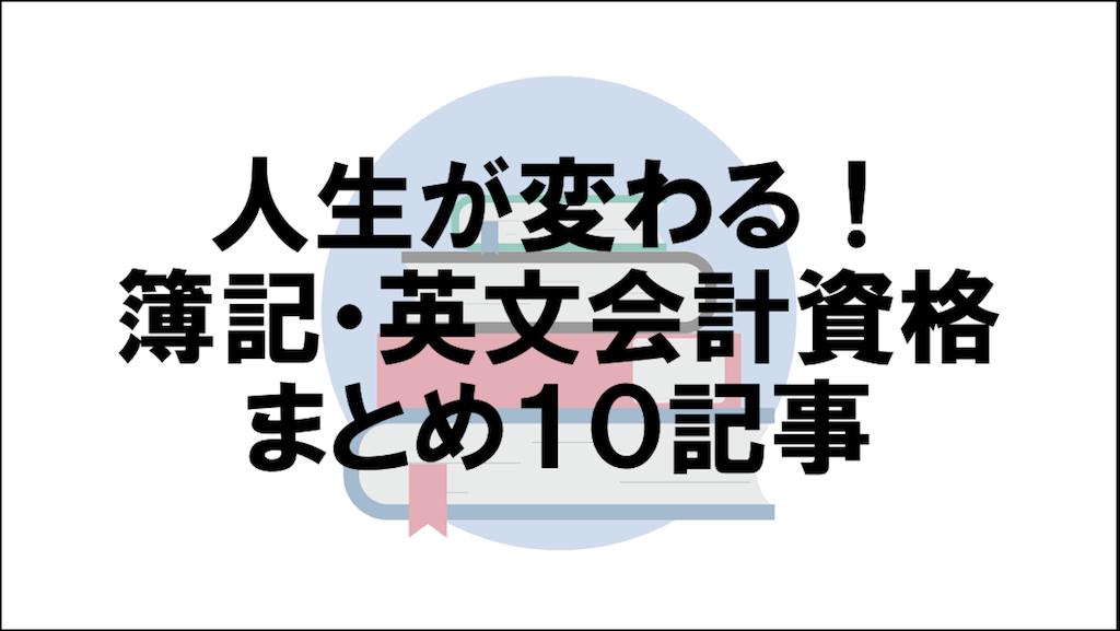 https://www.careernomagarikado.com/entry/2018/09/19_boki_eibunkaikei_matome