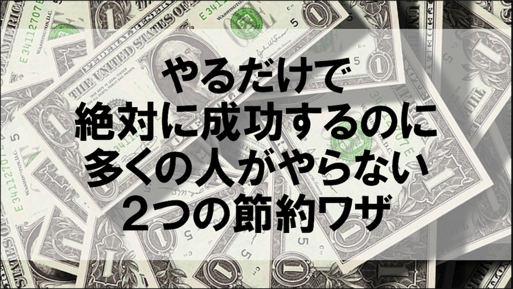 https://www.careernomagarikado.com/entry/2018/08/29_kantan_setsuyaku