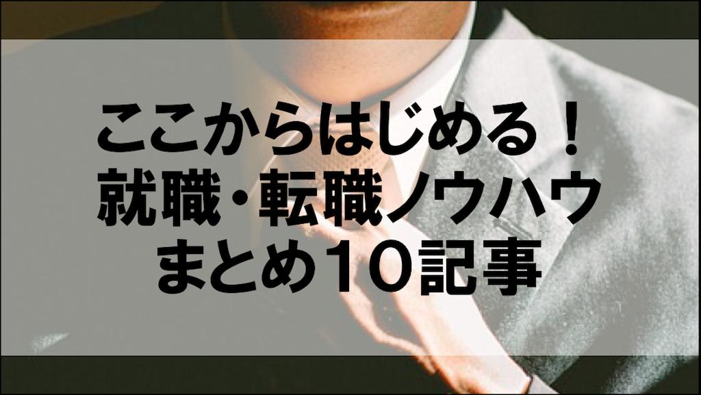 https://www.careernomagarikado.com/entry/2018/09/18_shushoku_tenshoku_matome