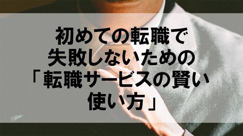 https://www.careernomagarikado.com/entry/20181114-hajimete-tenshoku