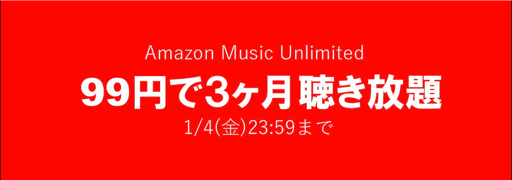 https://www.careernomagarikado.com/entry/20181125-amazon-music-unlimited-99yen