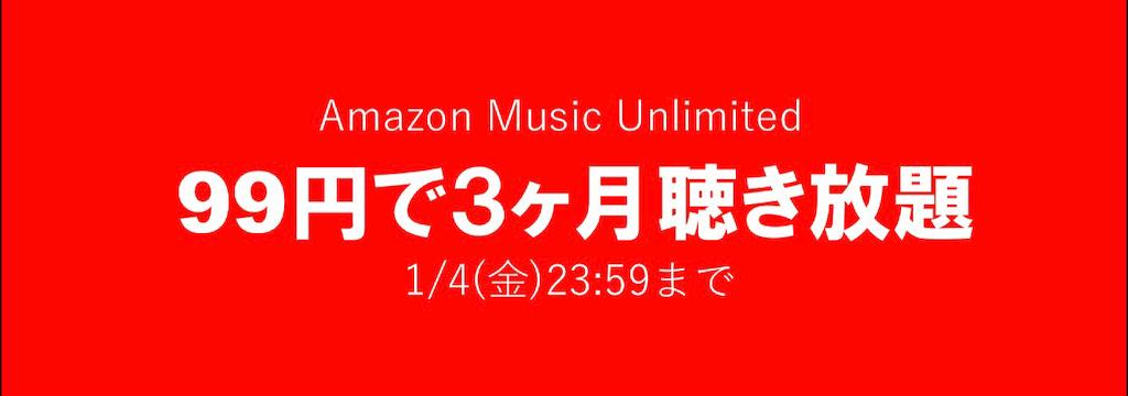 https://www.careernomagarikado.com/entry/20181125-amazon-music-unlimited-99yen