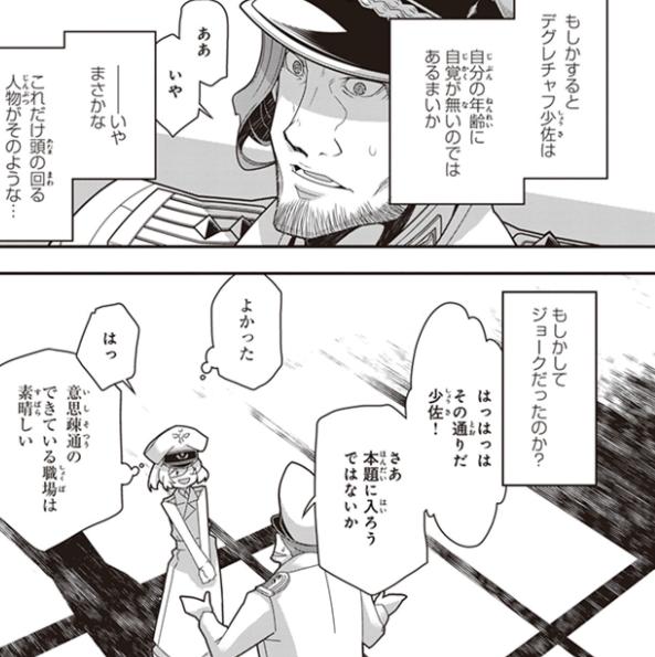 巻 幼女 戦記 12