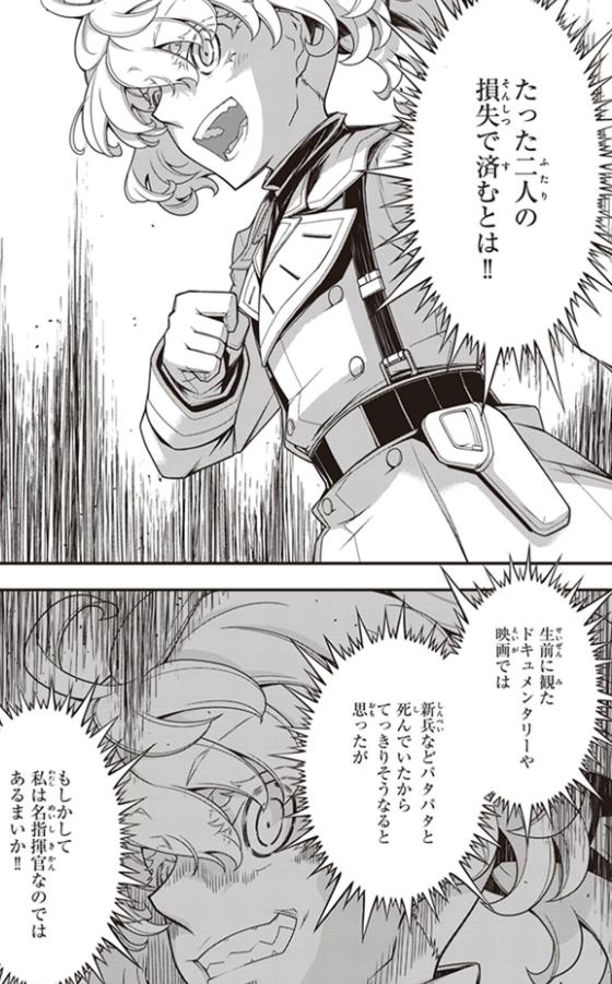 幼女 戦記 小説 12 巻