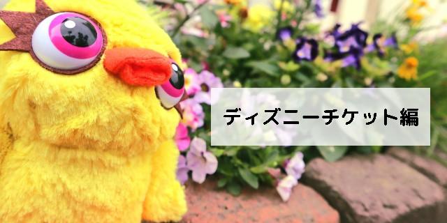 ディズニーチケット編