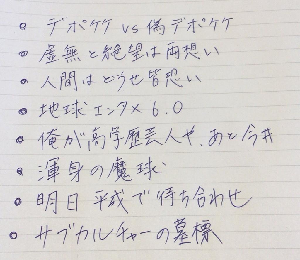 f:id:heshiotanishi:20180115035537j:plain