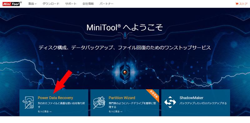 MiniTool公式サイト