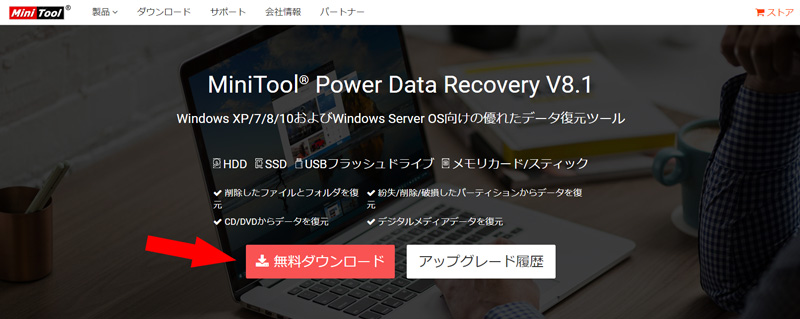 MiniTool Power Data Recovery 無料ダウンロード