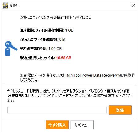 無料版のファイル保存制限は1GB