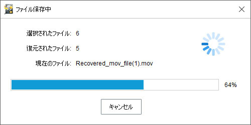 ファイルの保存中