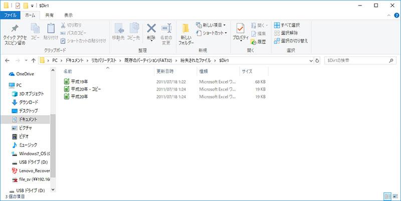 復元されたファイル
