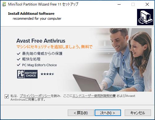 Avast Free Antivirus のインストール