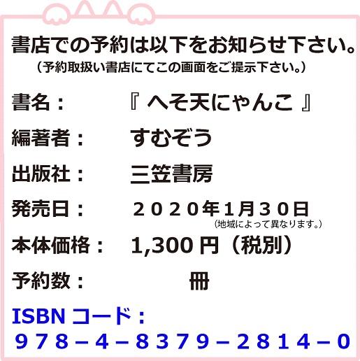 f:id:hesoten:20191225232237j:plain