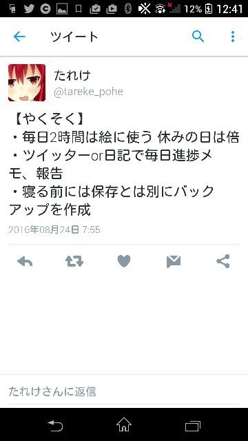 f:id:hetare_poke:20160825005346j:plain