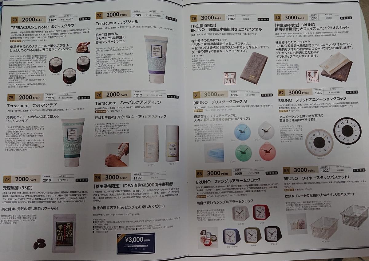 株主優待カタログ