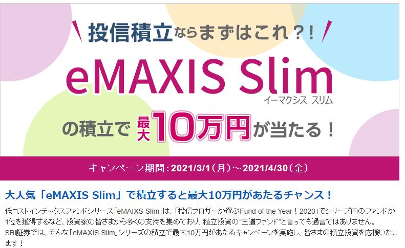 eMAXIS Slim積み立てキャンペーン