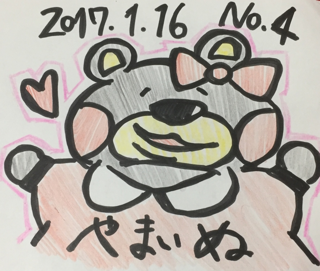 f:id:hetareyamayama:20170116224527j:plain